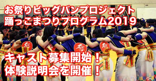お祭りビッグバン、踊っこまつりプログラム2019キャスト体験説明会を開催!