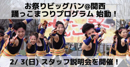 踊っこまつりプログラム2019、スタッフ募集開始!説明会を開催します!