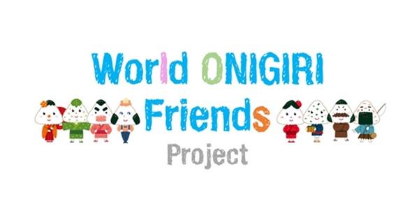 【後援】World ONIGIRI Friends Project 開催告知とホストファミリー募集!