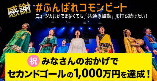 ひとりひとりの応援に感謝!セカンドゴールの1000万円を達成しました!