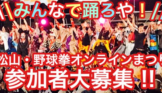 みんなで踊ろや!「松山・野球拳オンラインまつり」参加者大募集!