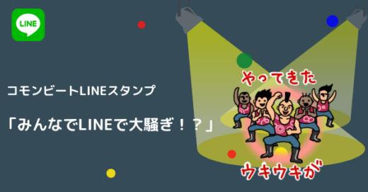 LINEスタンプを作ってみました!〜公式LINEスタンプ「みんなでLINEで大騒ぎ!?」〜