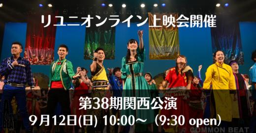 第38期関西、リユニオンライン上映会開催!!