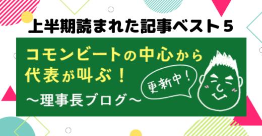 読んでる!?りじちょーブログ上半期ベスト5記事をご紹介!!