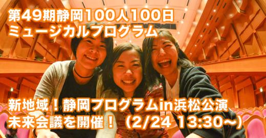 静岡プログラム、未来会議を開催!(2/24)