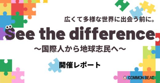 広くて多様な世界に出会う前に。「See the difference〜国際人から地球志民へ〜」開催レポート