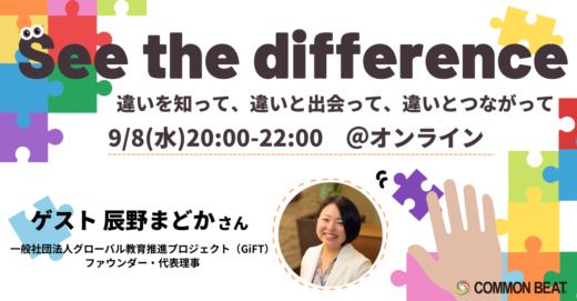 「See the difference 〜国際人から地球志民へ〜」開催!
