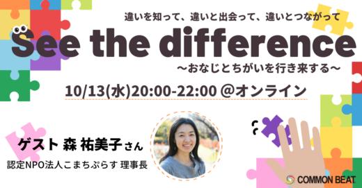 「See the difference〜おなじとちがいを行き来する〜」開催!
