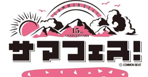 15周年の夏を一緒に過ごそう!「 サマフェス in 阿智村」参加申込み開始!!