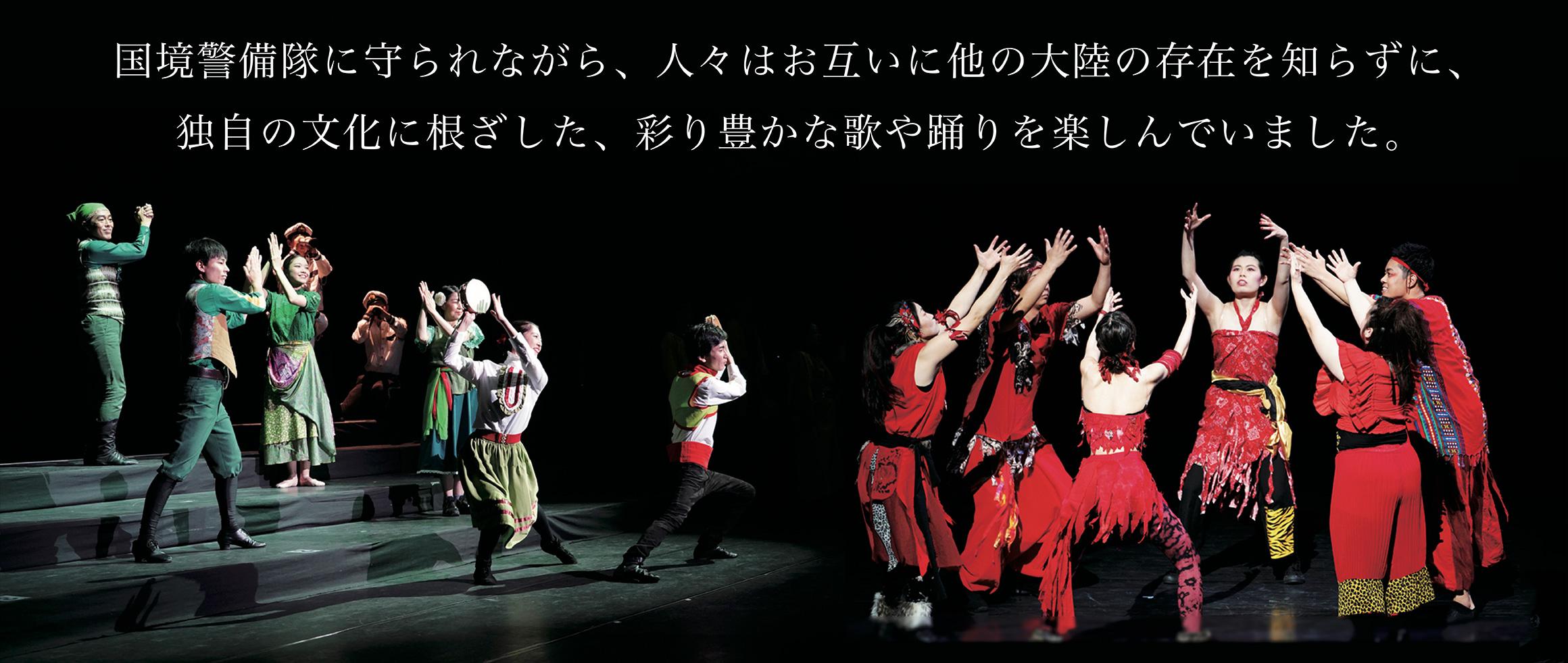 国境警備隊に守られながら、人々はお互いに他の大陸の存在を知らずに、独自の文化に根ざした、彩り豊かな歌や踊りを楽しんでいました。