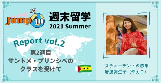 【週末留学 2021 Summer レポート】第2週目 サントメ・プリンシペのクラスを終えて(やえこ)