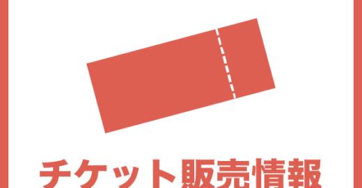 第38期関西公演チケット販売のお知らせ(2017/1/21-22)