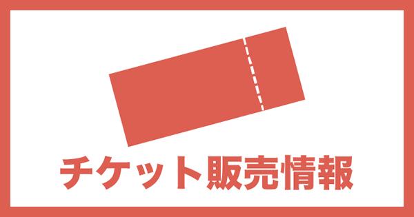 第51期群馬、公演チケット販売のお知らせ(2019/8/24-25)
