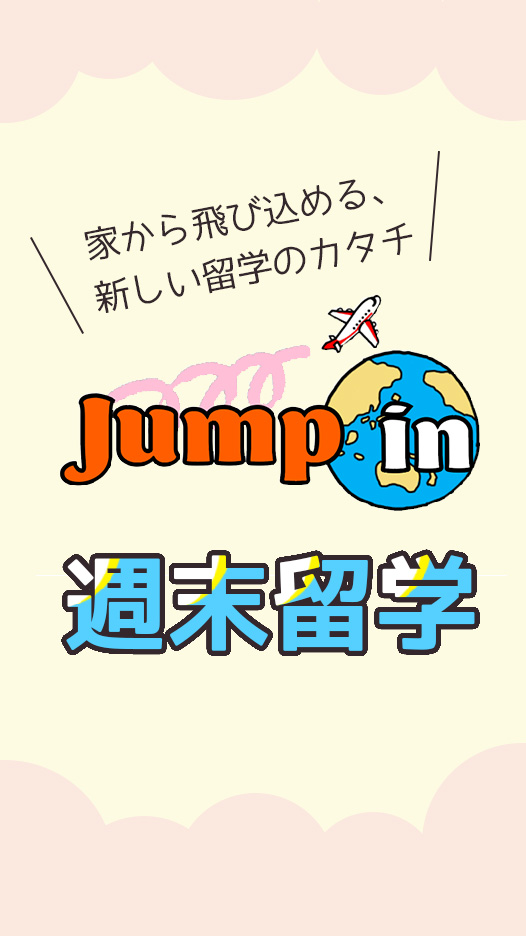 Jump in 週末留学