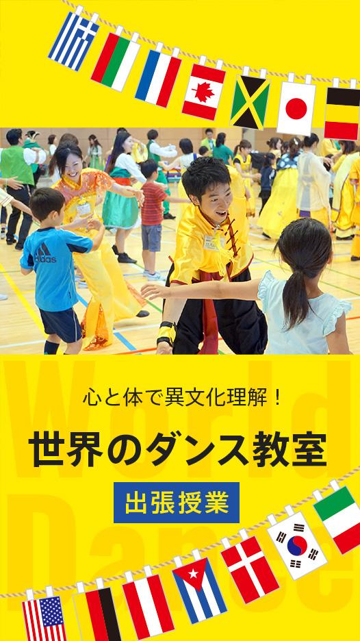 世界のダンス教室
