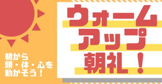 【ライブ配信中】朝から頭・体・心を動かそう!「ウォームアップ朝礼」視聴者募集!