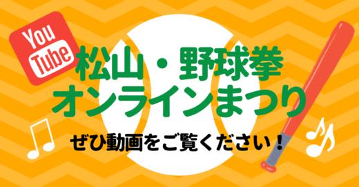 【動画公開中】『松山・野球拳オンラインまつり』に参戦中!!