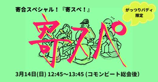 【がっつりバディ限定】3/14(日)総会後のランチ交流タイム「寄スペ!」