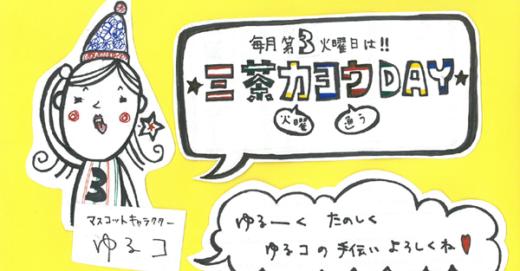 3/20(火)三茶かようデイ参加者募集♪