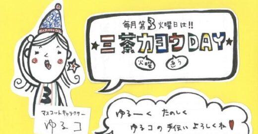 9/20(火)、ゆるコを救え!三茶通うデイ(ボランティアデイ)への参加者募集中!