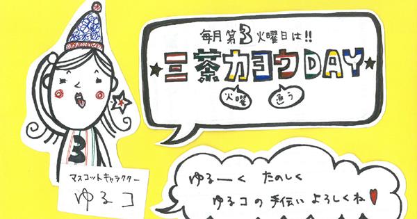 3/19(火)日中開催!三茶かようデイ参加者募集♪