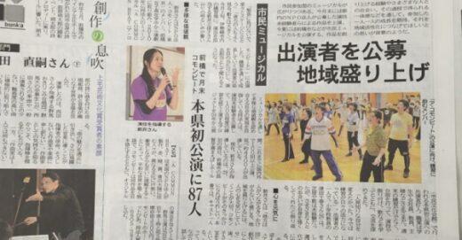 【メディア掲載】上毛新聞に群馬ミュージカルの紹介記事が掲載されました
